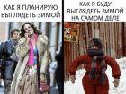 Зимние женщины