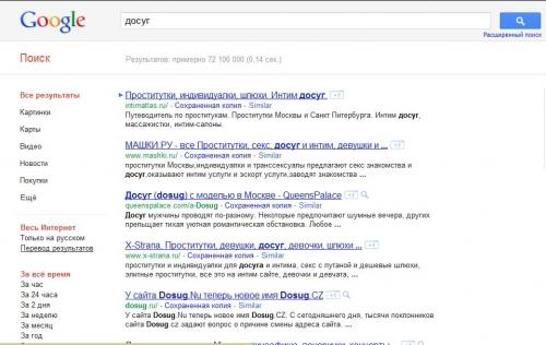 Гугл знает, что тебе нужно