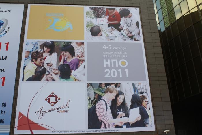 Выставка на конференции НПО