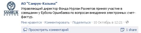 Самрук-Казына в фейсбуке