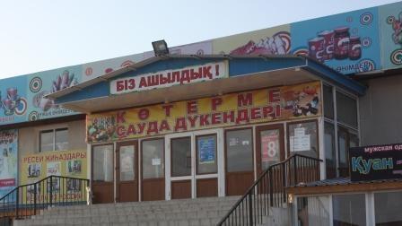 Магазин Жанаозен