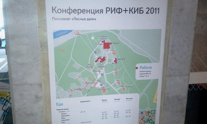 Отчет апрель РИФ 2011. Многим будет интересно