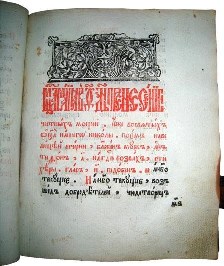 История старославянской Библии. Фото-обзор