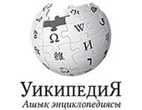 Уикипедия - казахская википедия