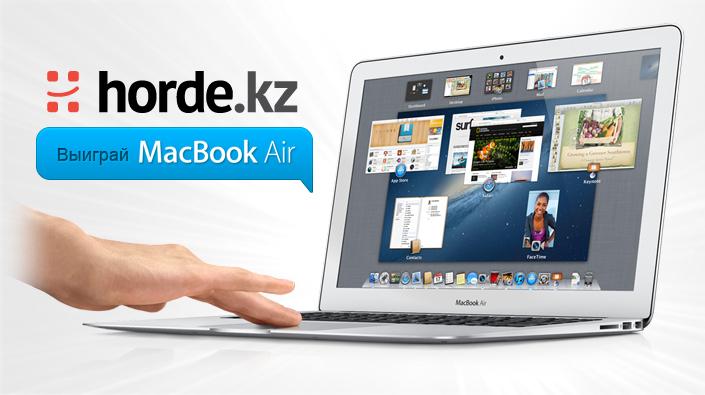 Конкурс на Horde.kz! Участвуй и выиграй MacBook Air!