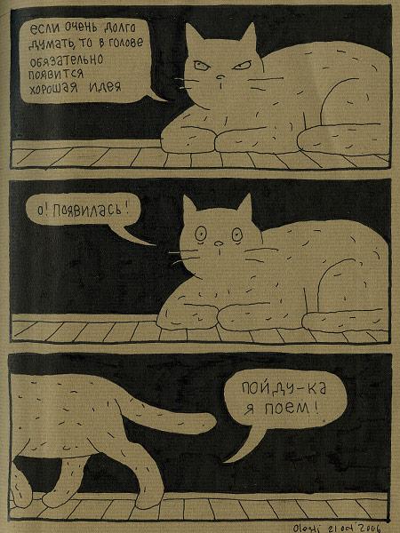 Философские комиксы