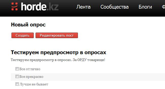 Предпросмотр записи на Horde.kz