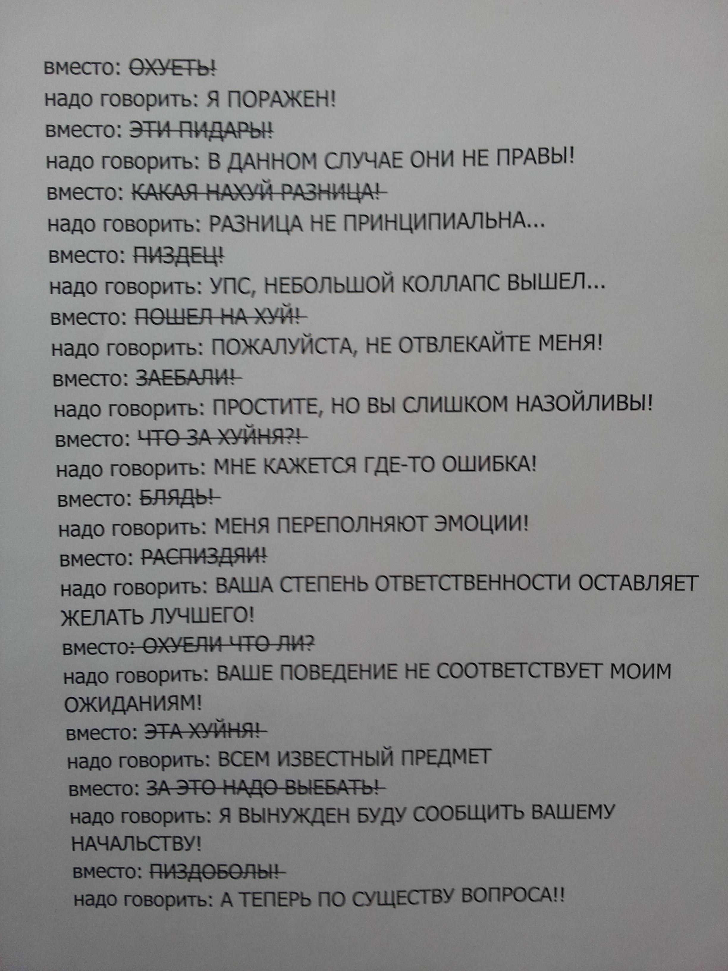 Наш язык