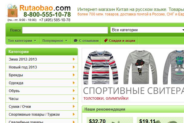 таобао на русском