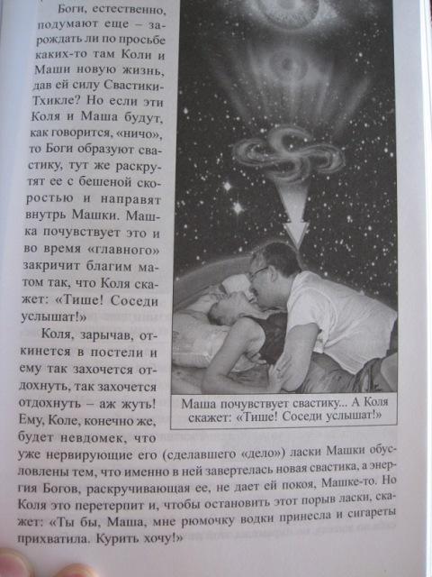 «В поисках города богов» или как шизофреник книгу издавал