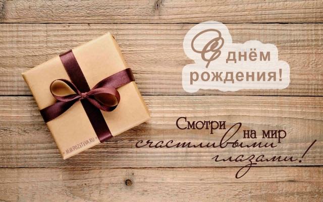 С днём рождения, Улан (дубль два)